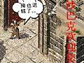 咕噜――帮助牛魔寺庙出入口火塘边如何